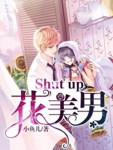 Shut up花美男