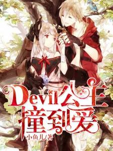Devil公主撞到爱